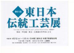 東日本伝統工芸展